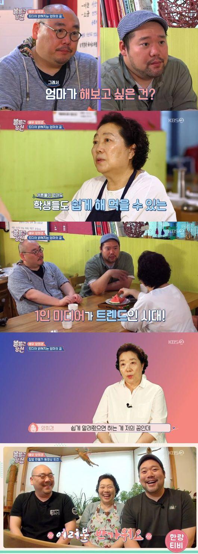 """""""집밥 양선생"""" '볼빨간 당신' 양희경, 계란 떡볶이 비법 전수 [Oh!쎈 리뷰]"""