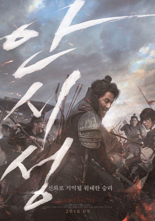 조인성 안시성, 3일 연속 예매율 1위…역대급 추석 흥행의 서막 [Oh! 무비]