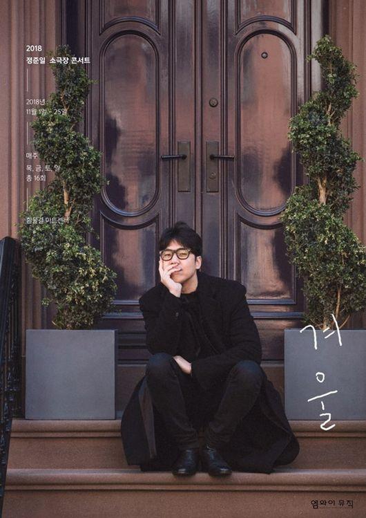 정준일, 소극장콘서트 겨울 20일 티켓 오픈..예매 전쟁