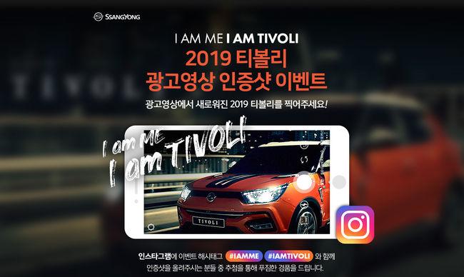 쌍용차, 2019 티볼리 광고영상 SNS 이벤트