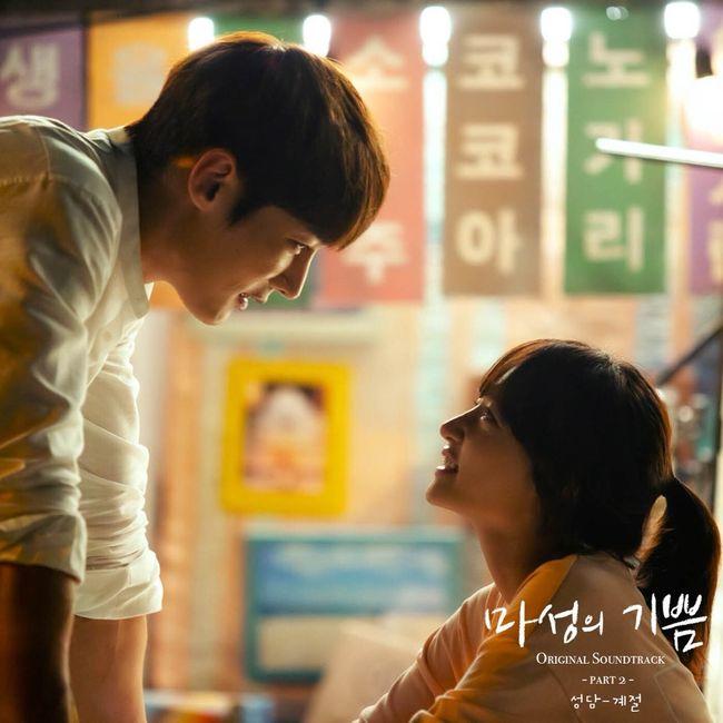 '마성의 기쁨', 오늘 OST 성담 자작곡 '계절' 공개 '뭉클'