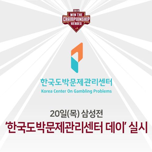 넥센, 20일 삼성전, '한국도박문제관리센터 데이' 실시