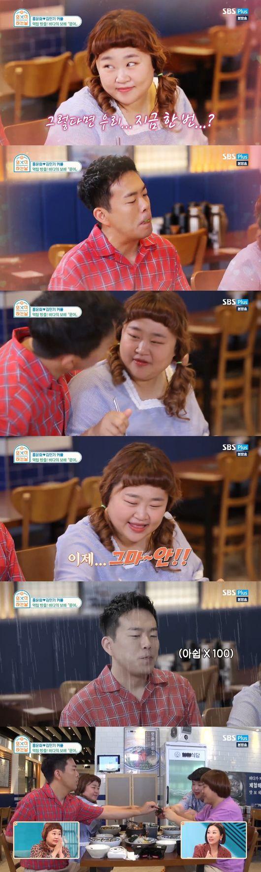 고기→꼬막..외식하는 날 홍윤화♥김민기가 전해준 먹방 꿀팁[종합]