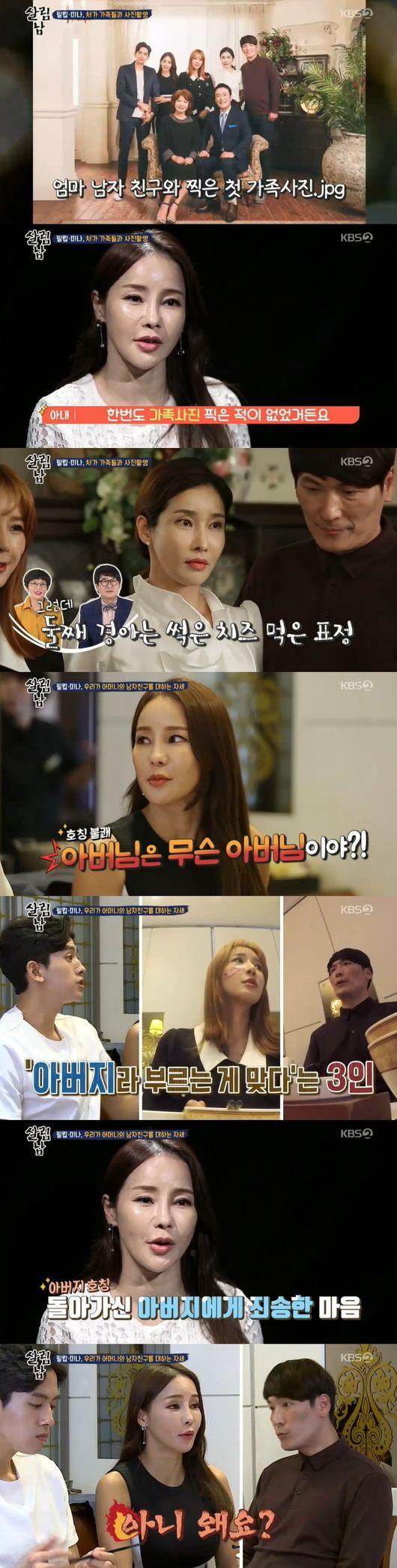 살림남2 김동현·김승현家, 서운함 폭발‥필립♥미나 하차 [종합]