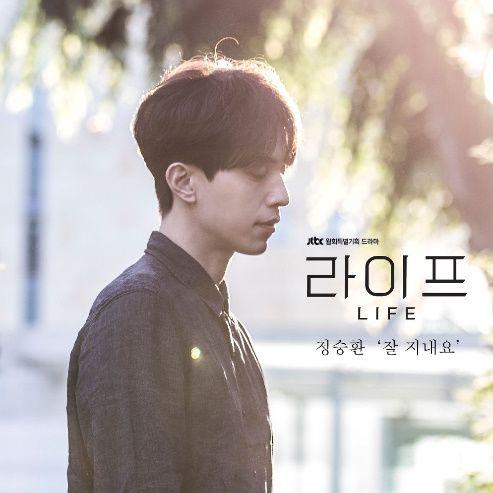 정승환 라이프 OST, 역주행 인기..잘 지내요로 최강자 입증 [Oh! 뮤직]