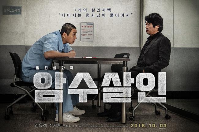 김윤석X주지훈 암수살인, 런던 동아시아 영화제 등 해외 초청 릴레이