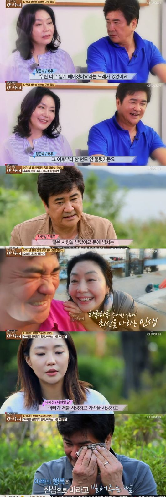 나한일♥정은숙, 동거→유산→이별→옥중재혼..영화같은 ♥[Oh!쎈 레터]