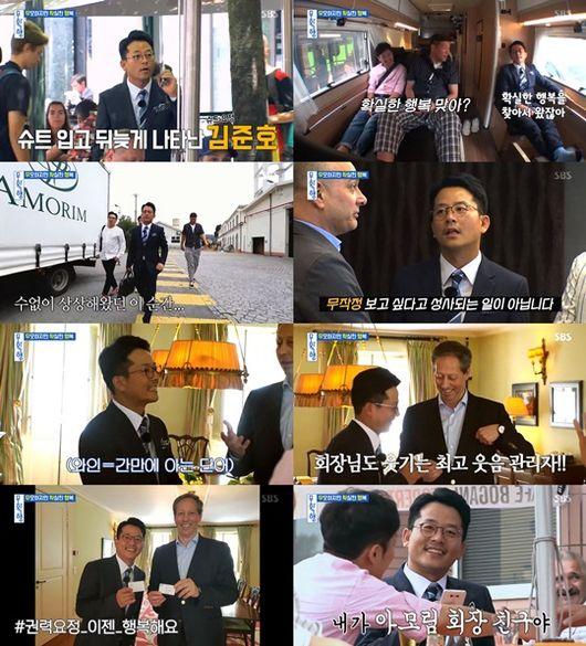 '무확행' 김준호, 권력요정의 '빅 스케일' 행복..'꿀잼파티'