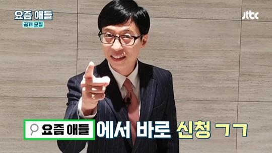 """JTBC '요즘애들', 공개 모집...유재석 """"제가 직접 찾아갑니다"""" [Oh!쎈 컷]"""