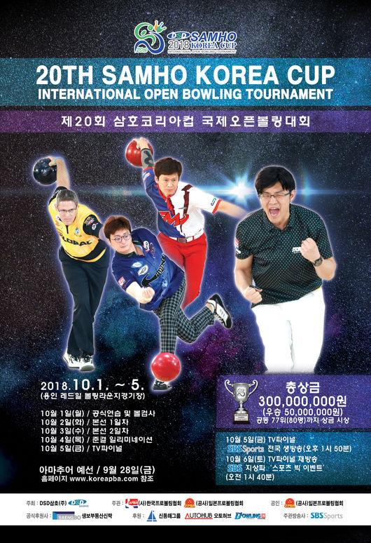20주년 프로볼링 삼호코리아컵, 韓美日 등 13개국 340명 총출동