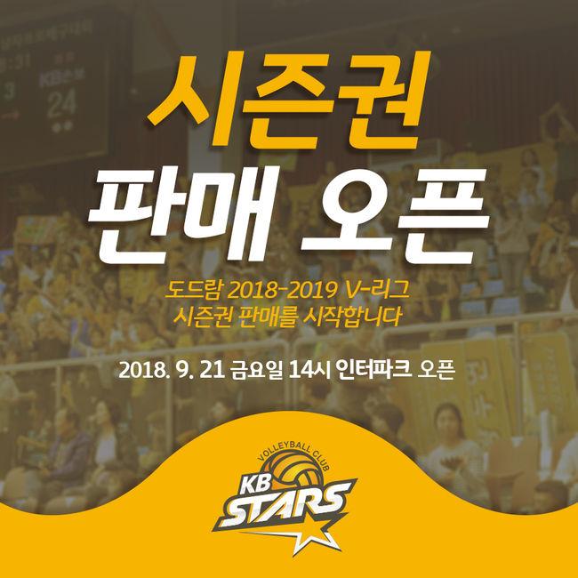 KB손해보험, 2018-2019 시즌권 판매 시작