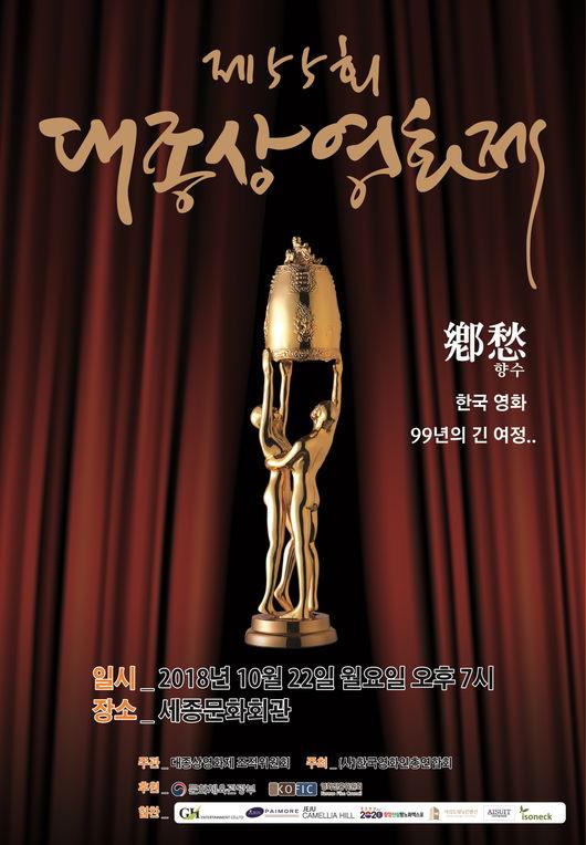 제55회 대종상, '공작'12개 부문 최다후보..황정민VS김윤석 男주연상 대결(종합)