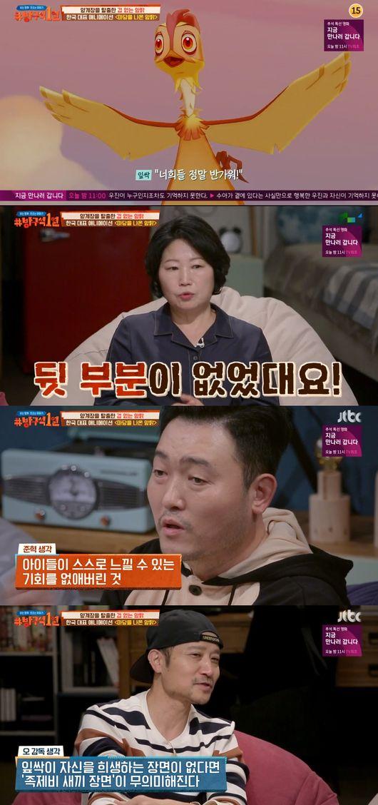 방구석 1열 마당을 나온 암탉, 韓 애니메이션의 현재와 미래 [종합]