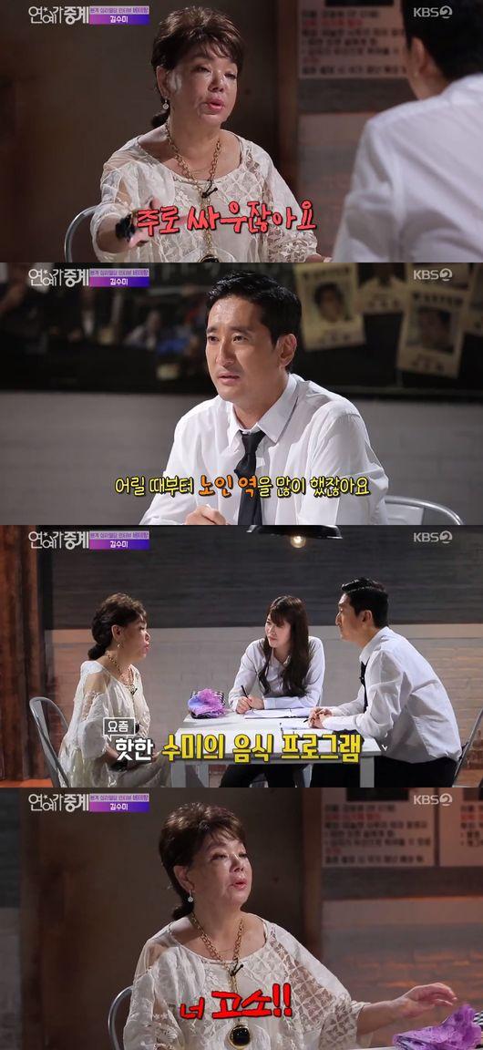 연중 김수미 신현준, 사윗감으로 생각…아들 이름도 지어줘 [Oh!쎈 리뷰]