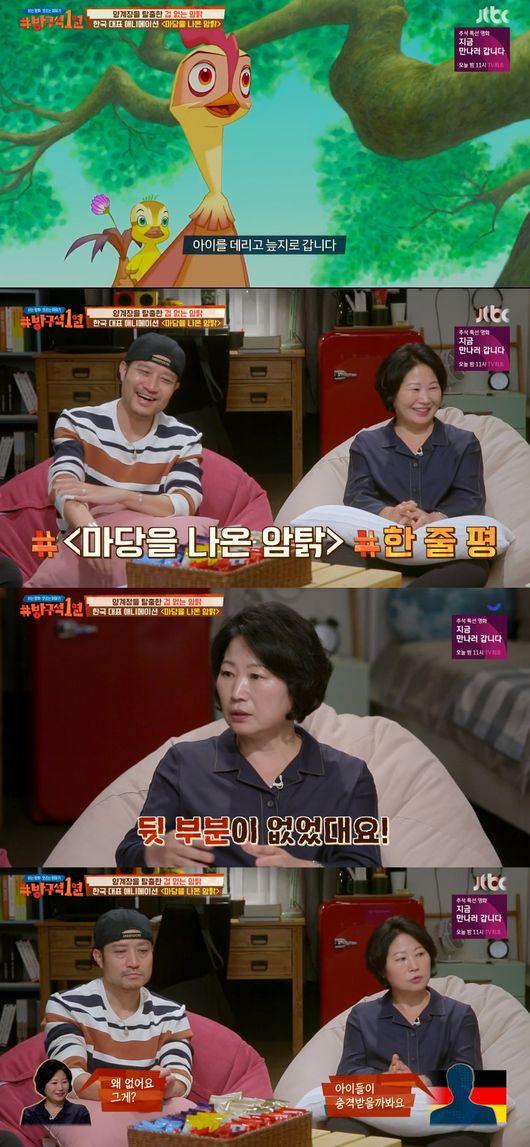 방구석 1열 마당을 나온 암탉→너의 이름은, 韓日 애니메이션의 힘 [어저께TV]