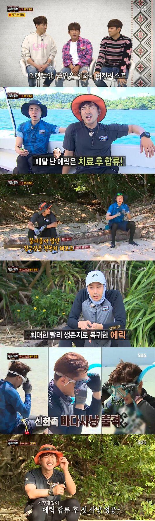 '정글' 신화 에릭X민우X앤디, 함께하니 더욱 빛난 환상 호흡 [어저께TV]
