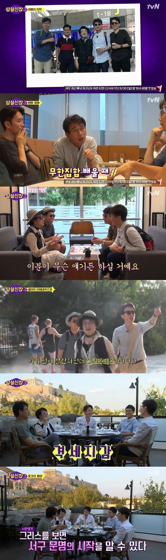 유럽으로 떠난 '알쓸신잡3', 업그레이드된 지식의 향연 [첫방②]
