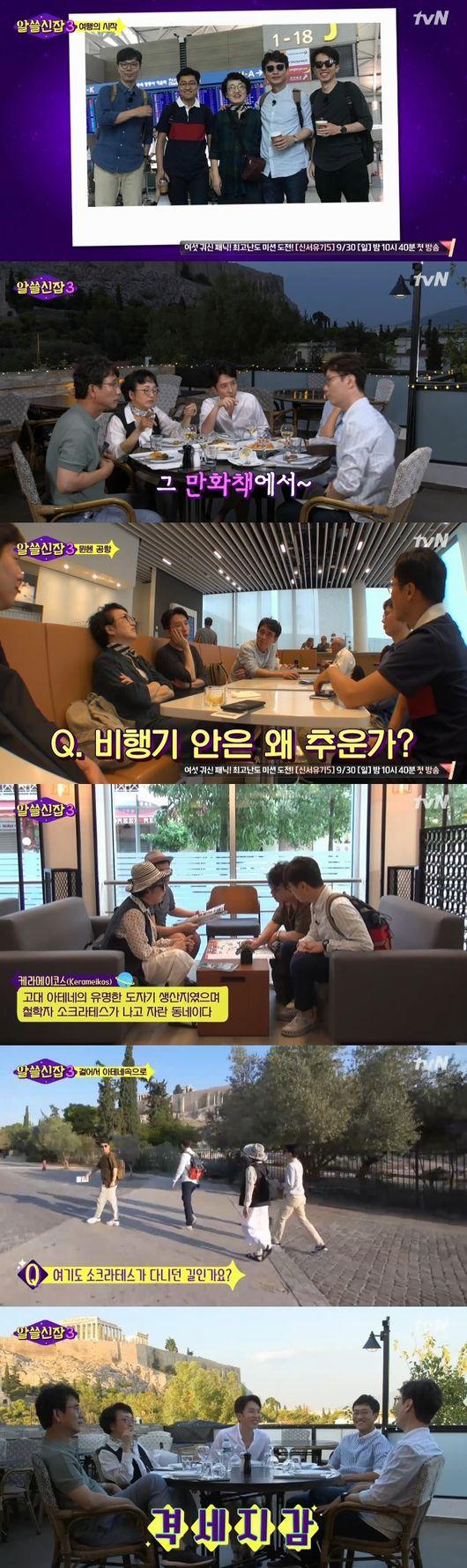 '알쓸신잡3' 유시민→김영하, 유익+유쾌 수다쟁이들의 귀환 [첫방①]