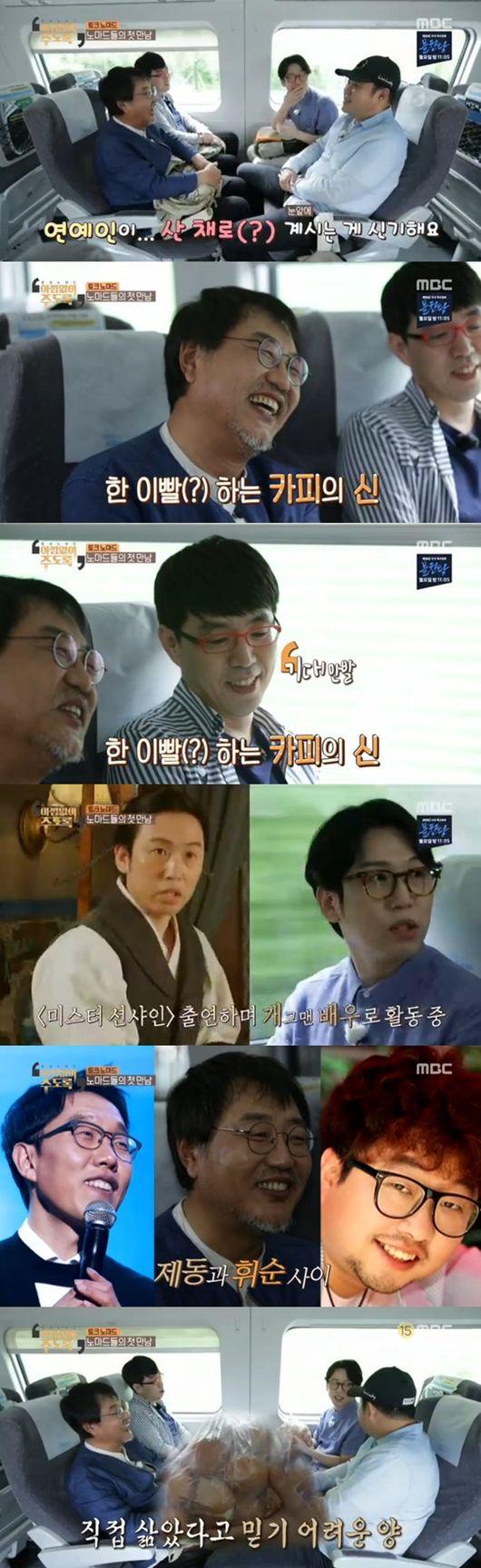 토크노마드 첫방, 이동진X정철의 저력·남창희의 가능성 [Oh!쎈 리뷰]