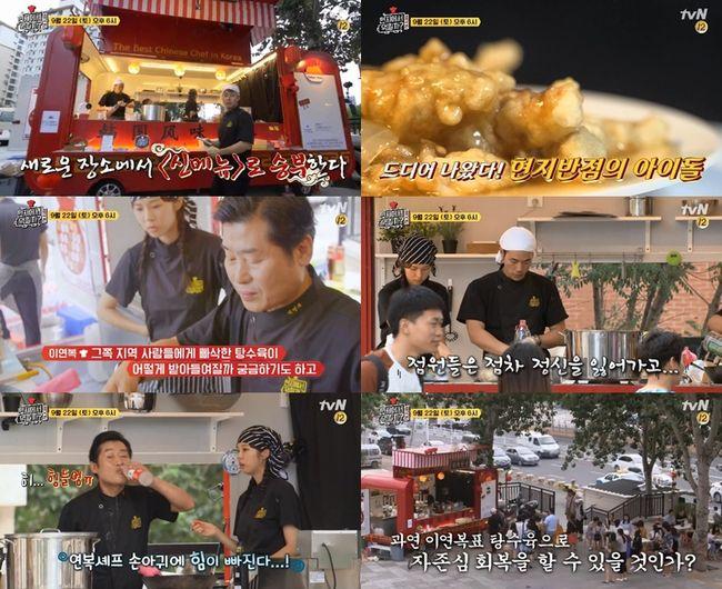 현지에서먹힐까? 이연복 셰프, 한국식 탕수육으로 중국 본토 공략