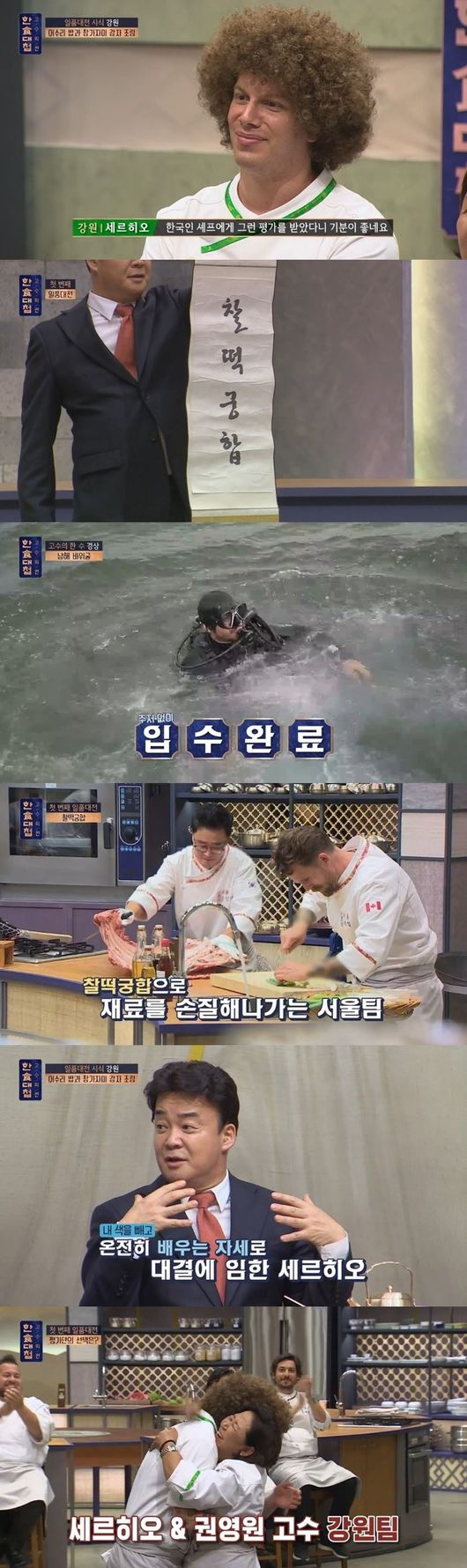 한식대첩-고수외전첫 우승은 찰떡궁합완수한 세르히오