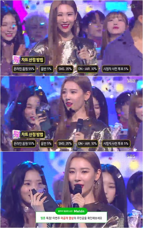 인기가요 선미, 마지막 방송서 1위 감사..갓세븐·우주소녀 컴백(종합)