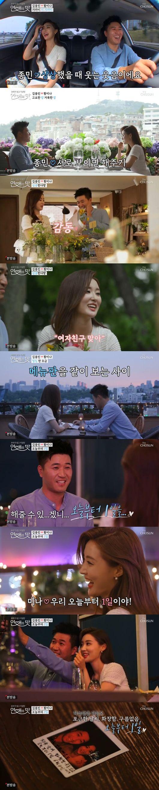 연애의 맛 김종민, 황미나와 핑크빛 소개팅 오늘부터 1일 [Oh!쎈 리뷰]