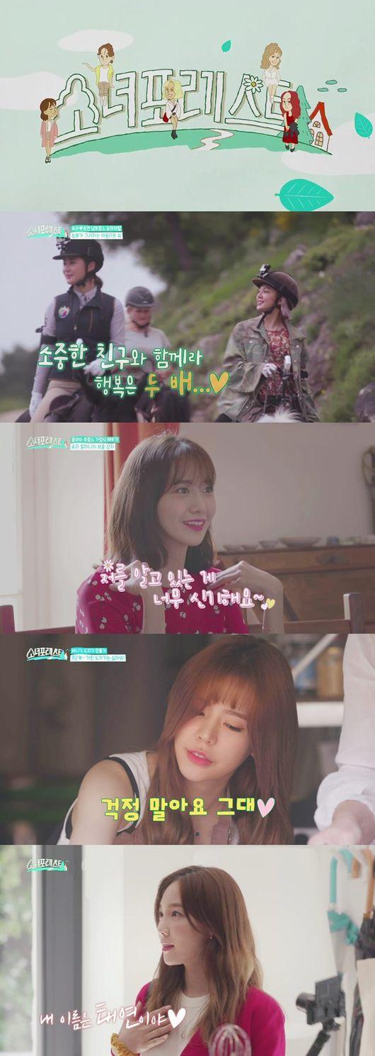 소녀포레스트, 소녀시대-Oh!GG라 가능한 힐링 여행기