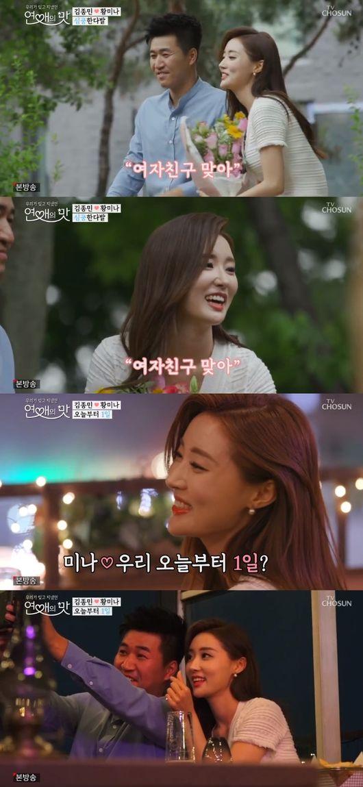 호감→연인 가능성↑..김종민♥황미나, 진짜 연애의맛 향한 기대 [Oh!쎈 레터]