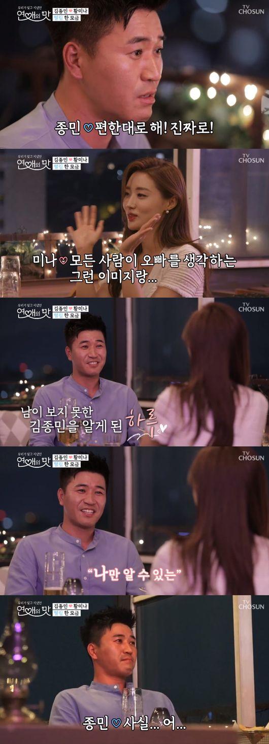 '연애의 맛' 김종민, 연애바보→황미나에 직진♥ '연애고수 등극'(종합)[Oh!쎈 레터]