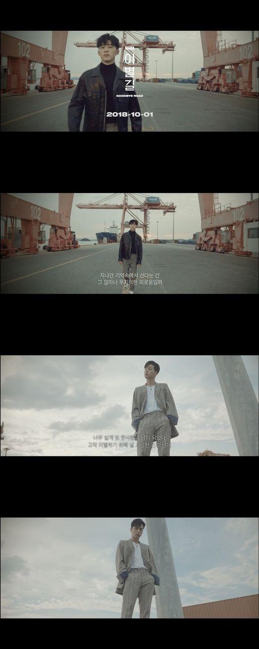 컴백 아이콘, 이별길 2차 티저 공개..가장 벅차고 슬픈 노래