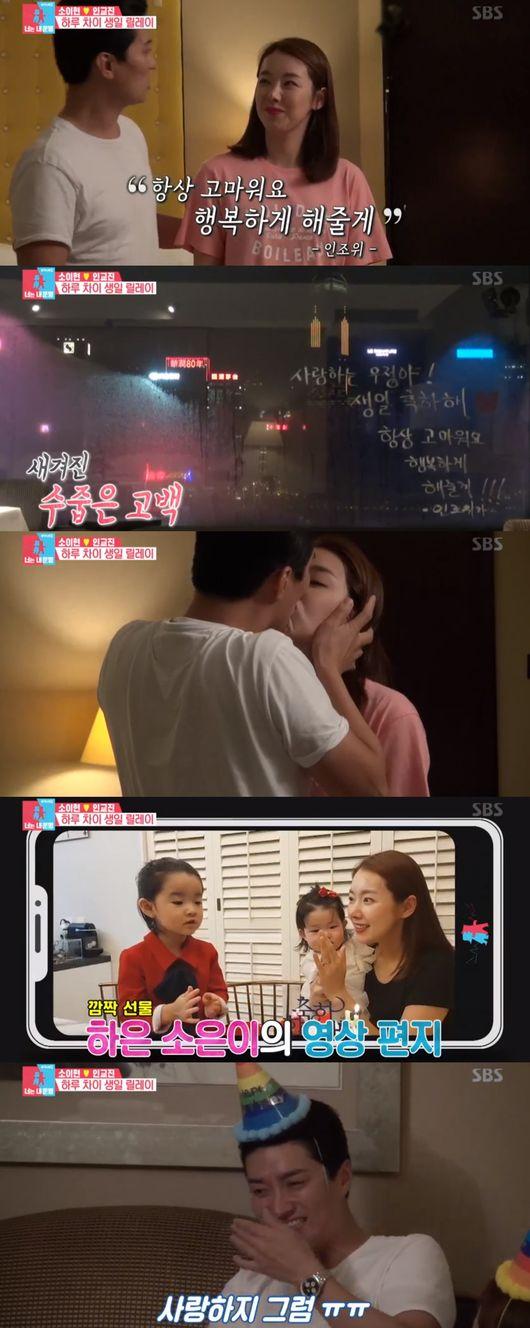 동상이몽2 인교진♥소이현, 홍콩서 하루차 생일이벤트 눈물범벅[Oh!쎈 리뷰]