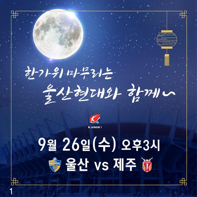 울산, 명절증후근 타파! 26일 홈경기 이벤트 개최