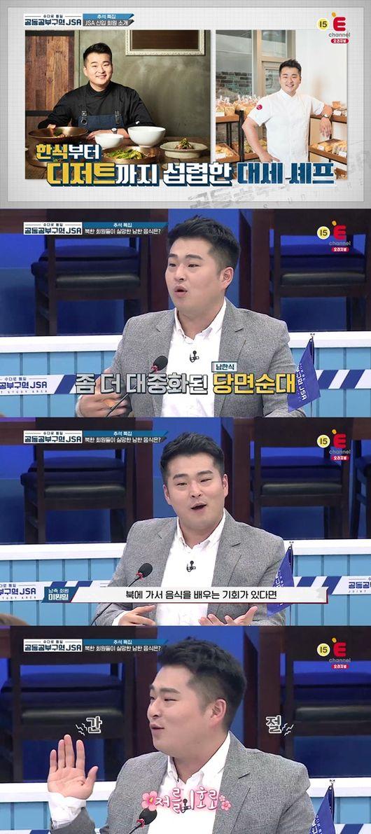 """'공동공부구역 JSA' 이원일, """"북한 가보고 싶다"""" 밝힌 이유?"""