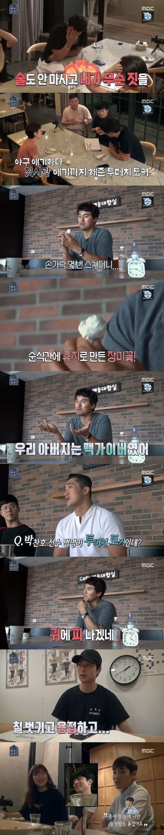 독수공방 박찬호, 투머치토커→요리실력까지 자랑(ft.금손 4인방) [종합]