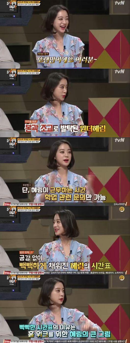 문남 원더걸스 혜림 아이돌 최초, 조교 발탁 뇌섹美↑ [Oh!쎈리뷰]