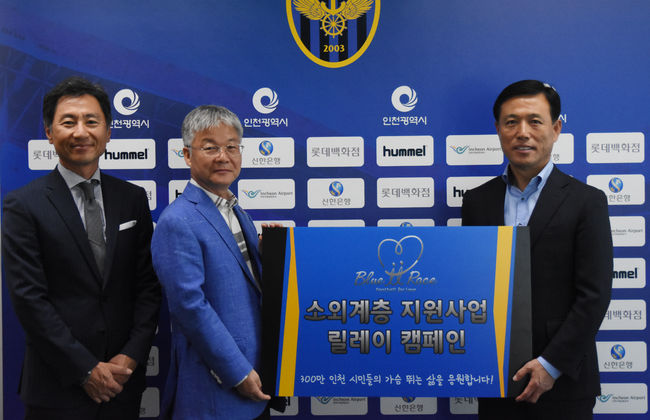 정규성 인천탁주 대표, 인천 블루하트레이스 캠페인 동참
