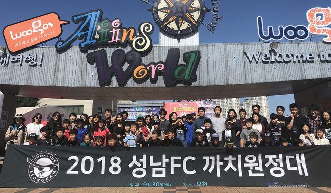 '축구와 문화가 하나로' 성남, 2018 2차 까치원정대 나섰다