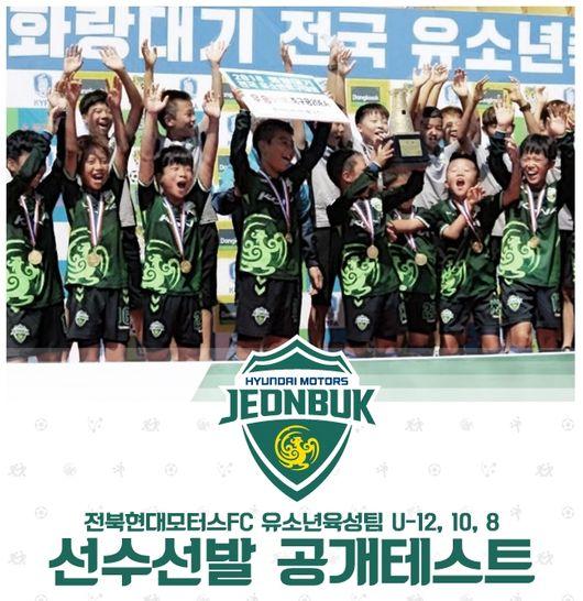 전북, U-12육성반 공개테스트