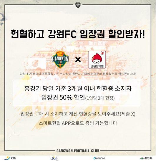 헌혈하고 K리그 보자...강원, 헌혈 장려 캠페인 전개