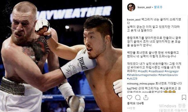 """""""끝까지 XXX""""...권아솔, 하빕에 패한 맥그리거 조롱"""