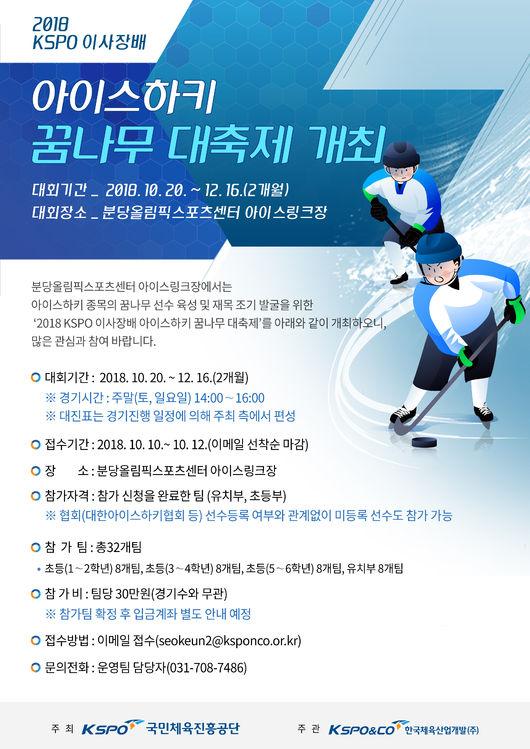 2018 KSPO 이사장배 아이스하키 꿈나무 대축제 개막, 12일까지 접수