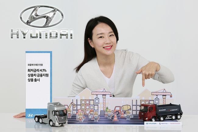 현대자동차, 상용차 신규 금융지원 상품 출시