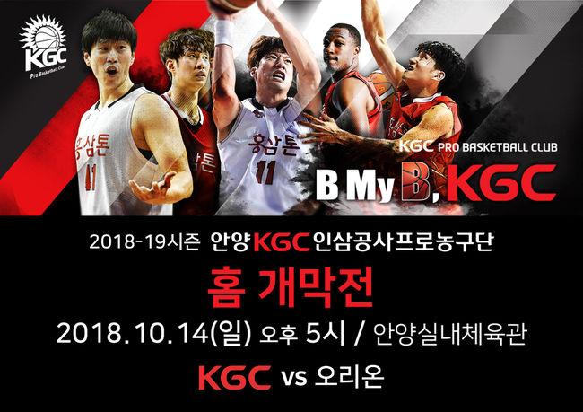 KGC인삼공사 농구단, 14일 홈 개막전 행사