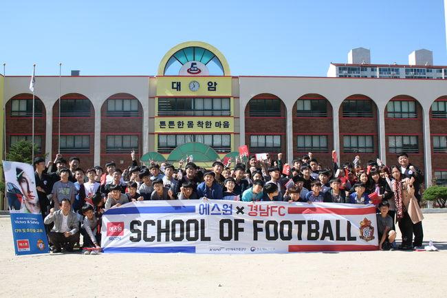 경남, 에스원과 함께대암초서'School Of Football'진행