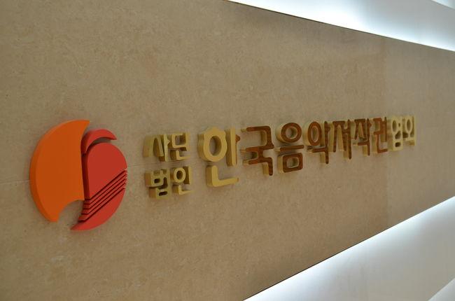 한음저협 3/4분기 신보 저작권료 155억, 45.2% ↑이례적..BTS·워너원등 활약 발표