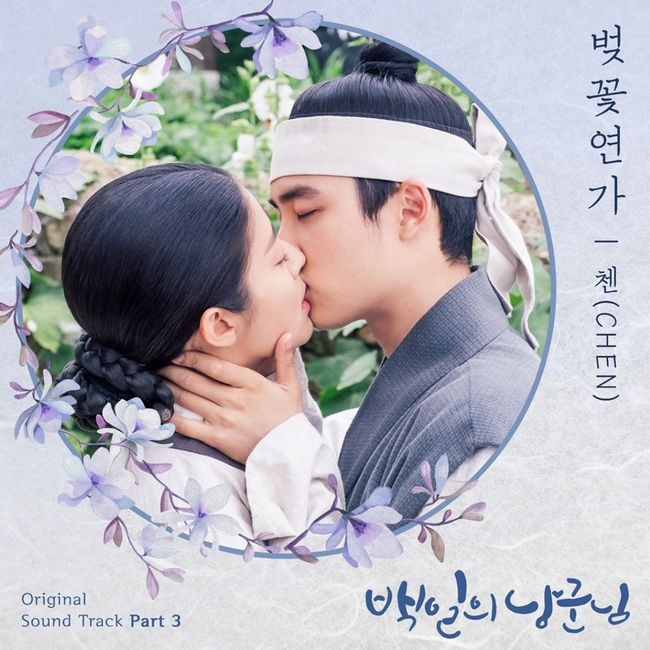 도경수 지원사격..엑소 첸, 백일의낭군님 OST 벚꽃연가 오늘 발매