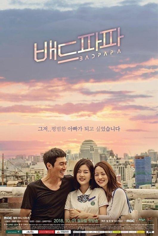 MBC, KBO 와일드카드 결정전 중계...'비밀과 거짓말'·'배드파파' 결방