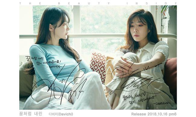 'OST 퀸' 다비치, 뷰티인사이드 OST 꿈처럼 내린 오늘 발매