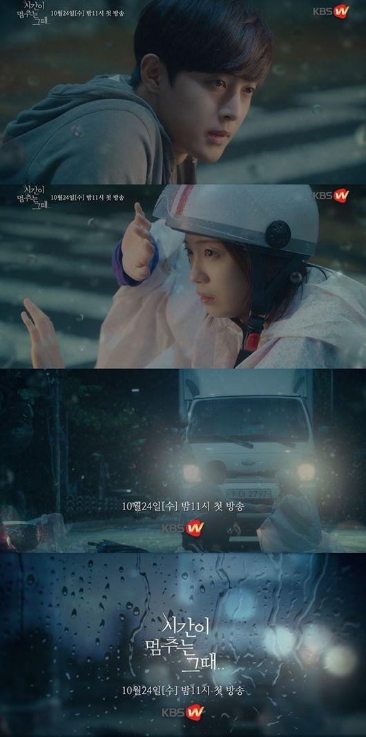 '시간이 멈추는 그때' 김현중X안지현, 티저 첫 공개...'강렬한 30초'